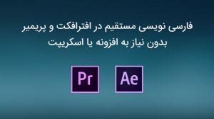 فارسینویسی مستقیم در افترافکت و پریمیر