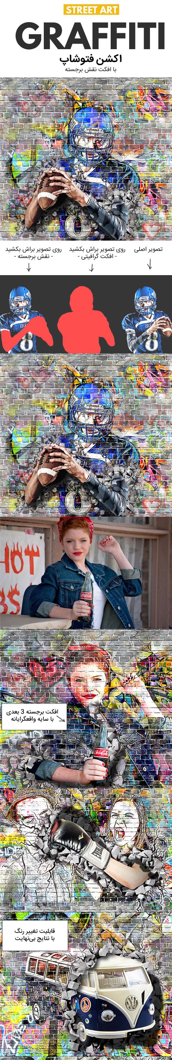 اکشن فتوشاپ افکت گرافیتی با نقش برجسته