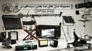 مجموعه مدل های سه بعدی سینمافوردی برای ویدیو پروداکشن