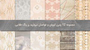 مجموعه 12 پترن آبزیان و غواصان مروارید رز رنگ طلایی