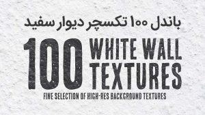 باندل 100 تصویر زمینه و تکسچر دیوار سفید