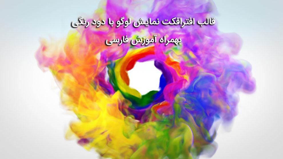 پروژه افترافکت Colorful Smoke Logo Reveal