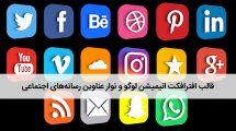 قالب افترافکت Social Logos Lower Third